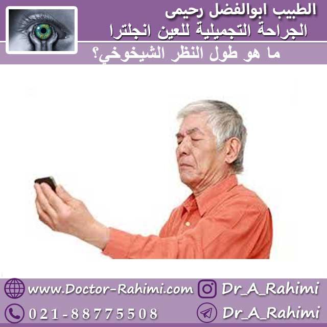 ما هو طول النظر الشيخوخي؟